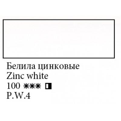 Білила цинкові акрилова фарба, 220мл, Ладога