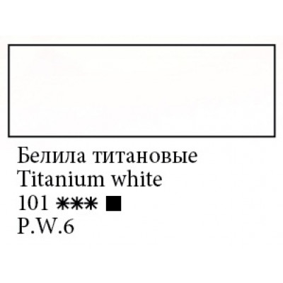 Білила титанові акрилова фарба, 220мл, Ладога