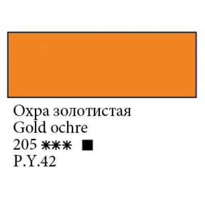 Охра золотиста акрилова фарба, 46мл, Ладога