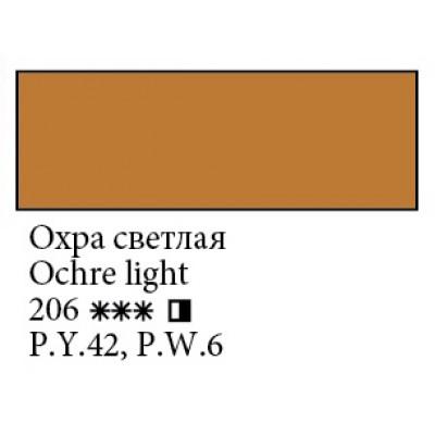 Охра світла акрилова фарба, 220мл, Ладога