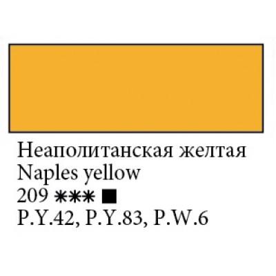 Неаполітанська жовта акрилова фарба, 46мл, Ладога
