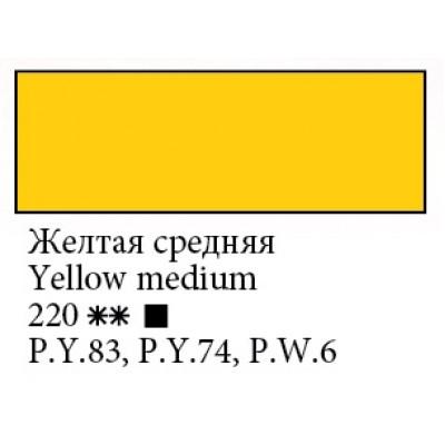 Жовта середня акрилова фарба, 46мл, Ладога