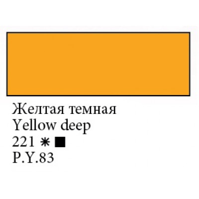 Жовта темна акрилова фарба, 46мл, Ладога