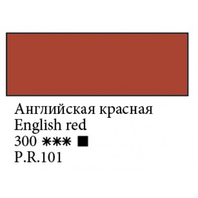 Англійська червона акрилова фарба, 46мл, Ладога