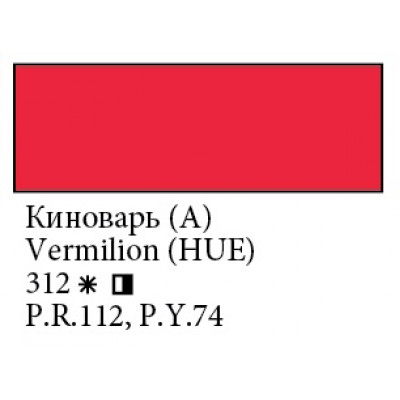 Кіновар (А) акрилова фарба, 46мл, Ладога