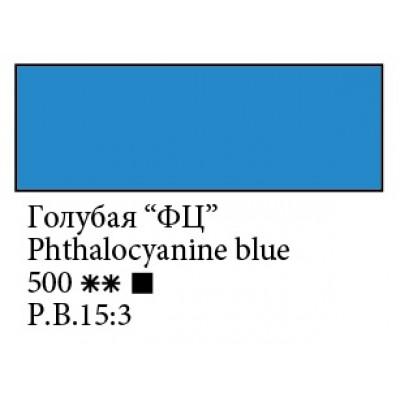 Блакитна ФЦ акрилова фарба, 220мл, Ладога