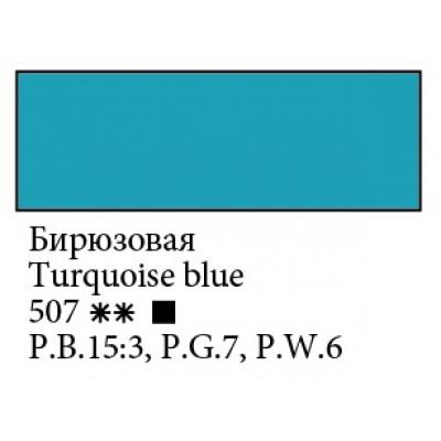 Бірюзова акрилова фарба, 220мл, Ладога