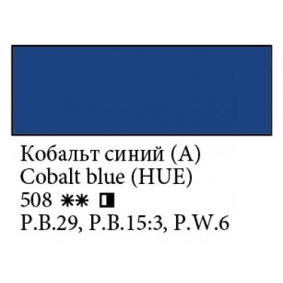 Кобальт синій (А) акрилова фарба, 100мл, Ладога