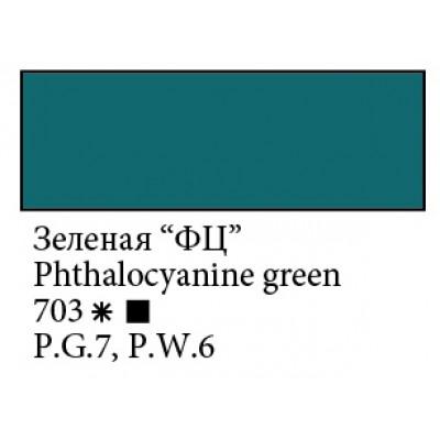 Зелена ФЦ акрилова фарба, 100мл, Ладога