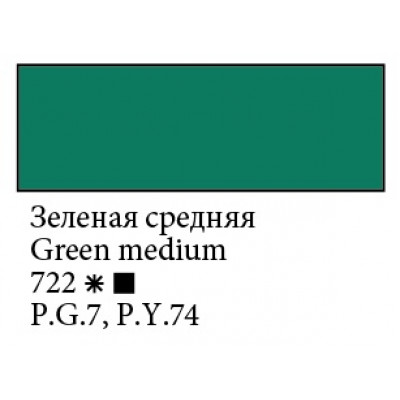 Зелена середня акрилова фарба, 220мл, Ладога