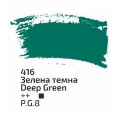 Зелена темна акрилова фарба, 75 мл., ROSA Studio