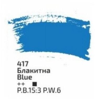 Блакитна акрилова фарба, 75 мл., ROSA Studio