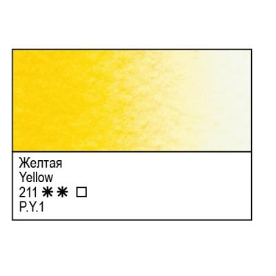 Фарба акварельна Жовта в кюветі ЗХФ Невська Палітра