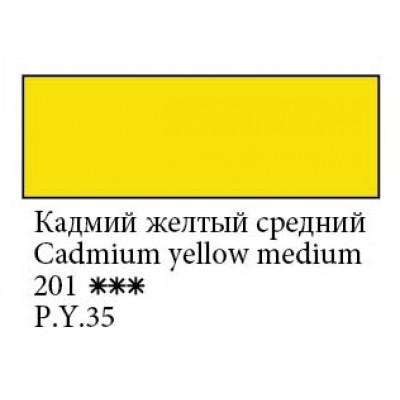 Кадмій жовтий середній, акварельна фарба 2.5мл, Білі Ночі