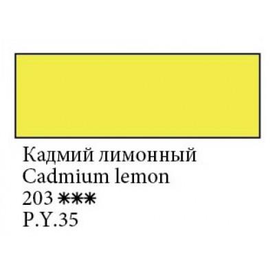 Кадмій лимонний, акварельна фарба 2.5мл, Білі Ночі