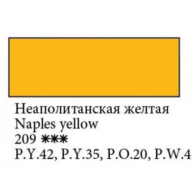 Неаполітанська жовта, акварельна фарба 2.5мл, Білі Ночі