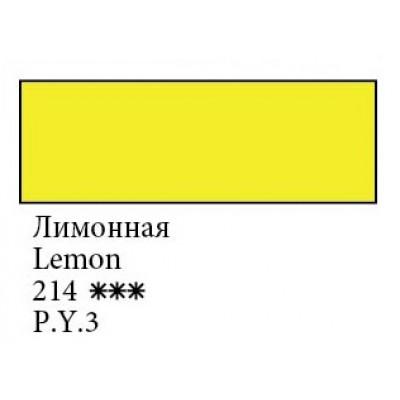 Лимонна, акварельна фарба 2.5мл, Білі Ночі