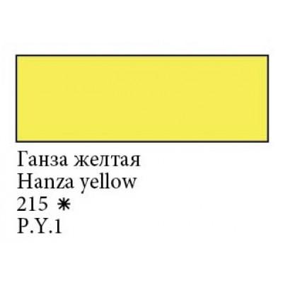 Ганза жовта акварельна фарба 2.5мл, Білі Ночі