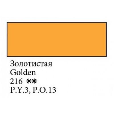 Золотиста, акварельна фарба 2.5мл, Білі Ночі