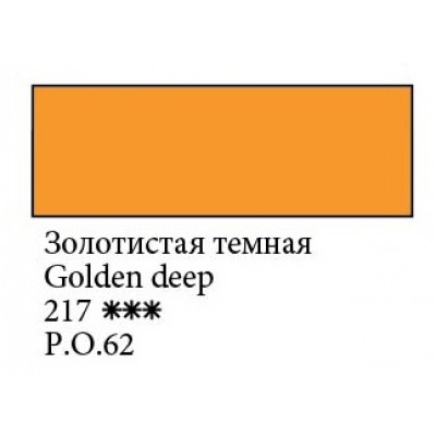 Золотиста темна, акварельна фарба 2.5мл, Білі Ночі