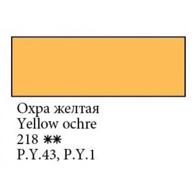 Охра жовта акварельна фарба 2.5мл, Білі Ночі