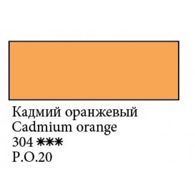 Кадмій оранжевий, акварельна фарба 2.5мл, Білі Ночі