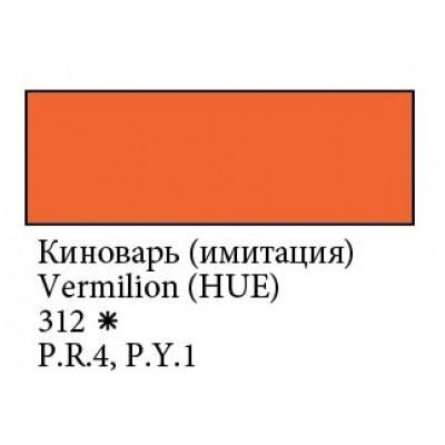Кіновар, акварельна фарба 2.5мл, Білі Ночі