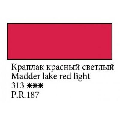 Краплак червоний світлий, акварельна фарба 2.5мл, Білі Ночі