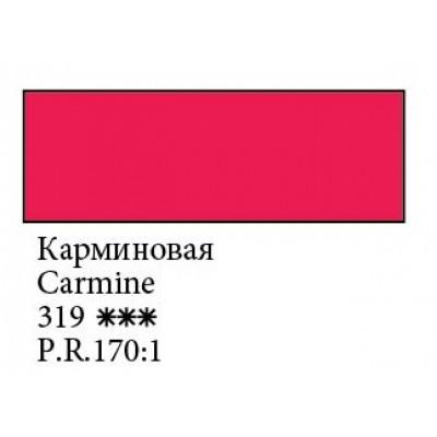Кармінова, акварельна фарба 2.5мл, Білі Ночі
