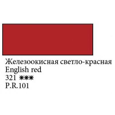 Залізоокисний світло-червона, акварельна фарба 2.5мл, Білі Ночі