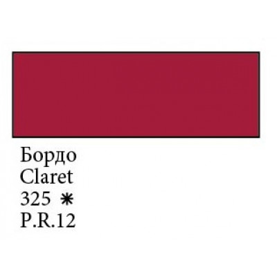 Бордо, акварельна фарба 2.5мл, Білі Ночі