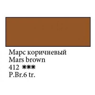 Марс коричневий, акварельна фарба 2.5мл, Білі Ночі