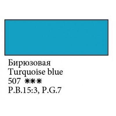 Бірюзова, акварельна фарба 2.5мл, Білі Ночі
