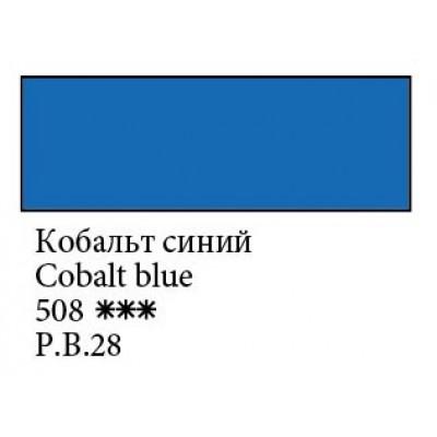 Кобальт синій, акварельна фарба 2.5мл, Білі Ночі