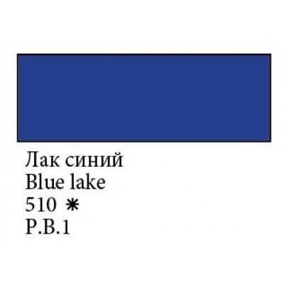 Лак синій, акварельна фарба 2.5мл, Білі Ночі