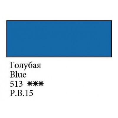 Блакитна, акварельна фарба 2.5мл, Білі Ночі