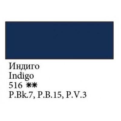 Індиго, акварельна фарба 2.5мл, Білі Ночі