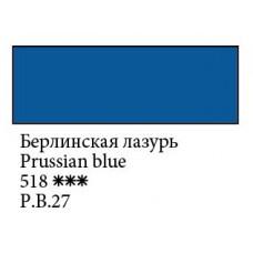 Берлінська лазур, акварельна фарба 2.5мл, Білі Ночі