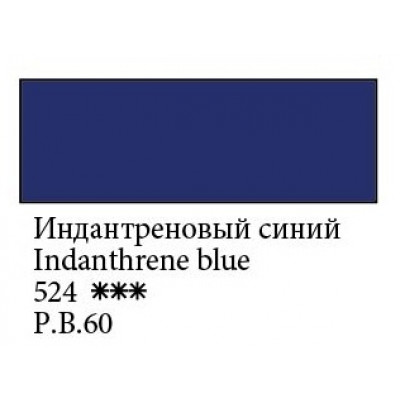 Індантреновий синій, акварельна фарба 2.5мл, Білі Ночі