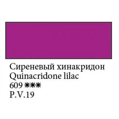 Бузковий хінакрідон, акварельна фарба 2.5мл, Білі Ночі