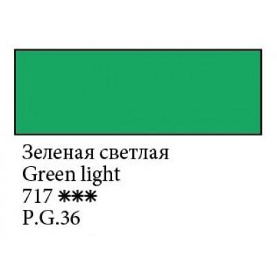 Зелена світла, акварельна фарба 2.5мл, Білі Ночі