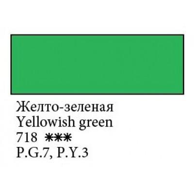 Жовто-зелена, акварельна фарба 2.5мл, Білі Ночі 718
