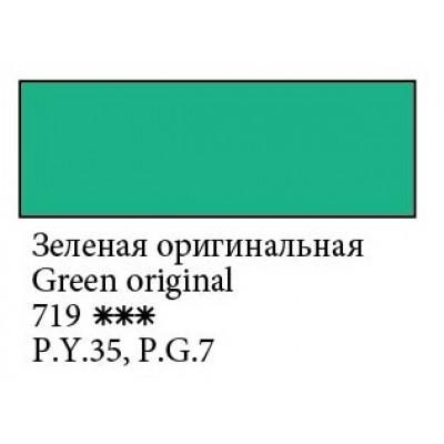 Зелена оригінальна, акварельна фарба 2.5мл, Білі Ночі