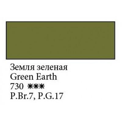 Земля зелена, акварельна фарба 2.5мл, Білі Ночі