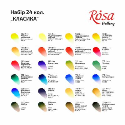 Набір акварельних фарб Класика, 24 кольори, кювета, ROSA Gallery