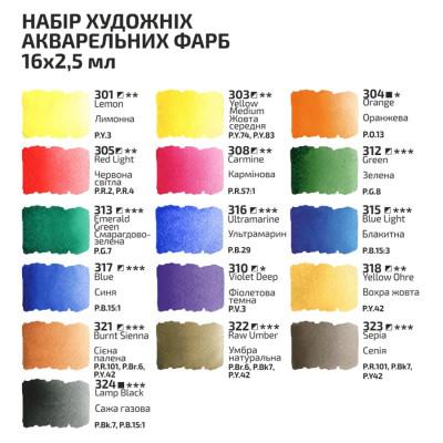 Акварельні фарби Роса 16 кольорів 340204