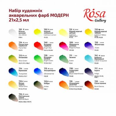 Набір акварельних фарб Модерн в металевому пеналі, 21 колір, кювета, ROSA Gallery