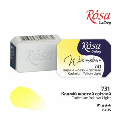 Кадмій жовтий світлий акварельна фарба, 2.5 мл, ROSA Gallery 731
