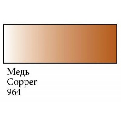 Мідь, акварельна фарба, металік, 2.5мл, Сонет