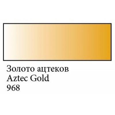 Золото ацтеків, акварельна фарба, металік, 2.5мл, Сонет 968